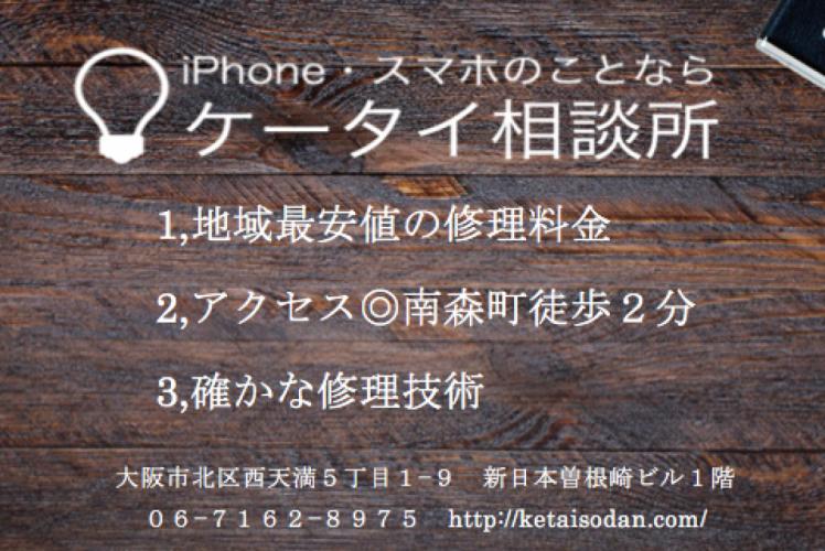 iPhone修理 ケータイ相談