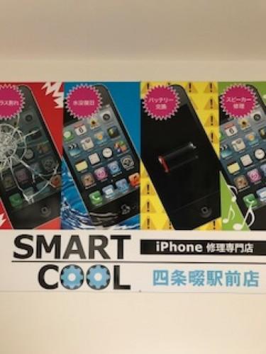 iPhone修理 スマートクール 四条畷駅前店