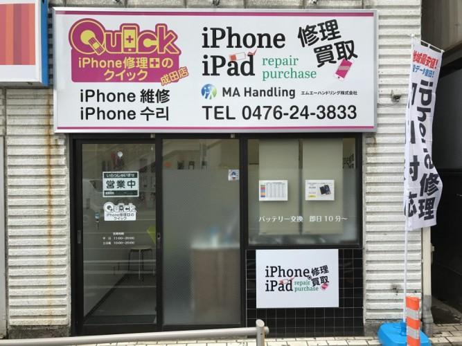 iPhone修理のクイック