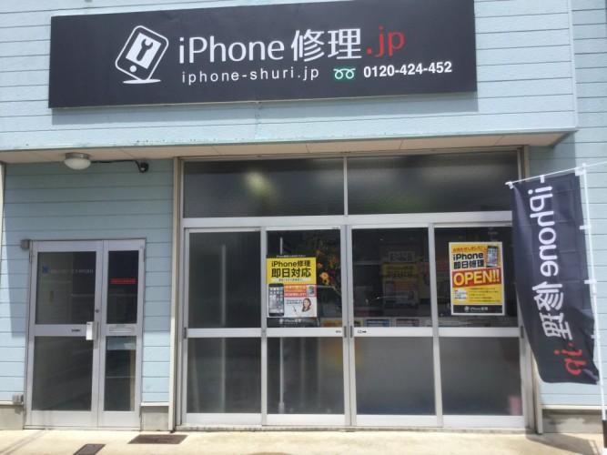 iPhone修理.jp