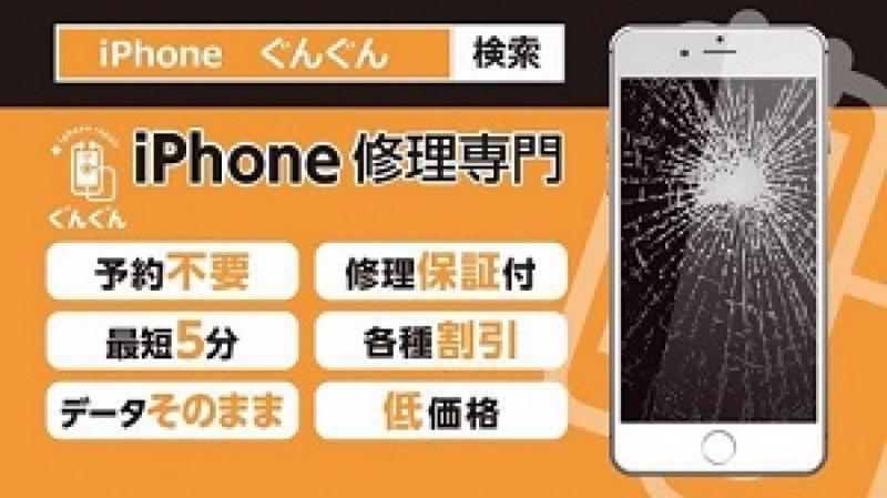 iPhone修理専門の