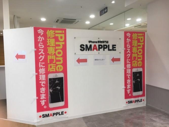 iPhone修理のスマップル大宮