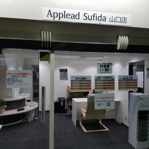 【iPhone修理】のアップリード・スフィーダ