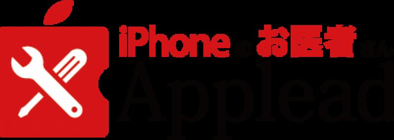 iPhone修理のアップリード新山口駅前店