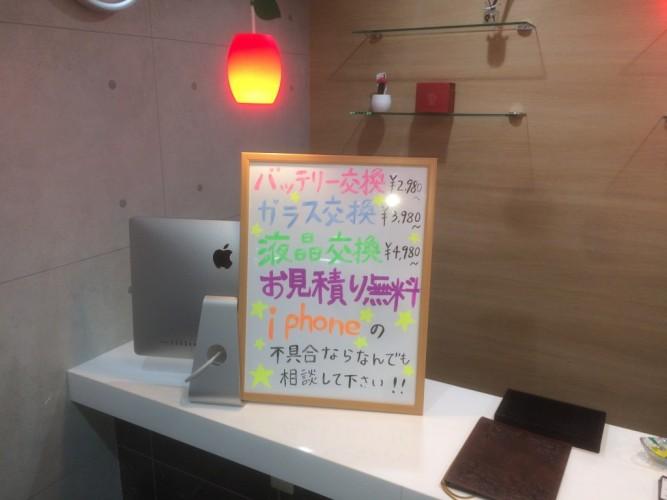格安iPhone修理 モバドク松原店