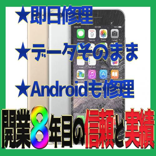iPhone修理 105store