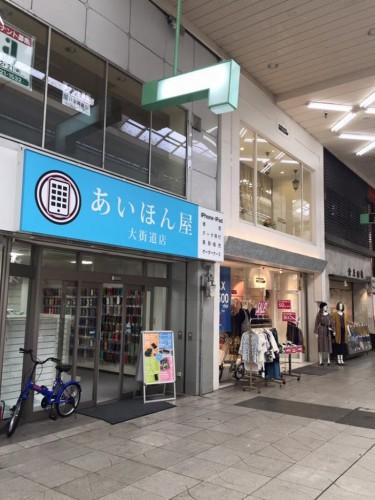 四国最大店舗数 あいほん屋 松山店 年中無休