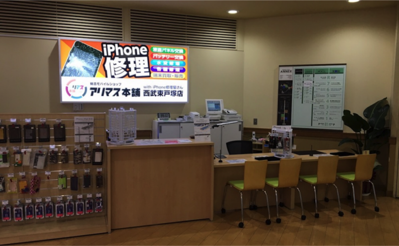 iPhone修理のアリマス本舗