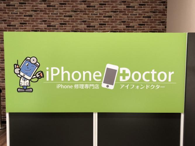 iPhone修理専門店 iPhoneDoctorイオンタウン名西店