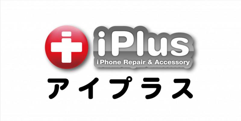 iPhone・iPad修理 アイプラス