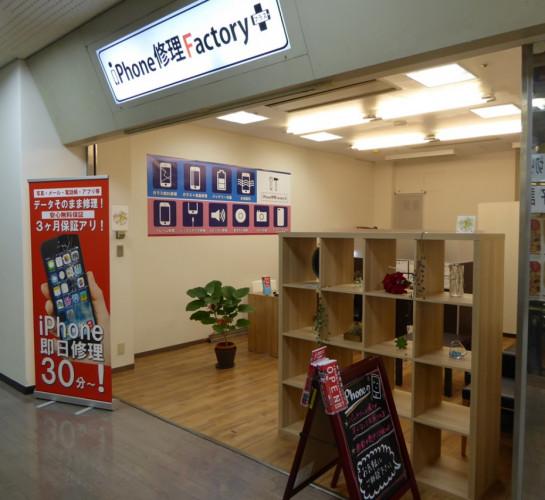iPhone修理Factory+  千里丘駅前店