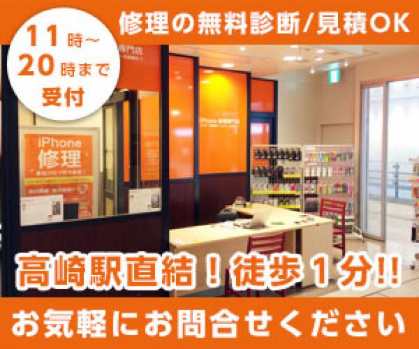 スマコレ イーサイト高崎店