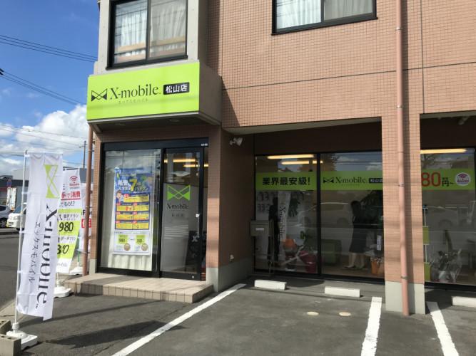 エックスモバイル 松山店