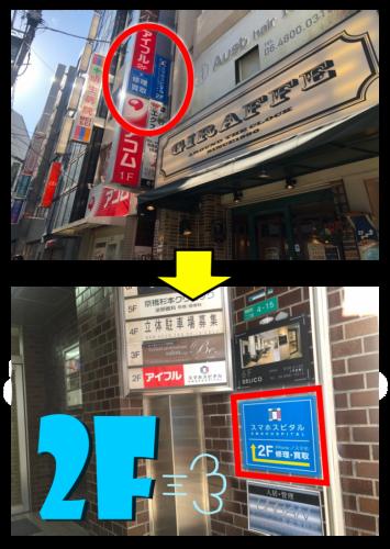 スマホスピタル京橋店