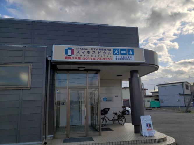 スマホスピタル青森八戸店