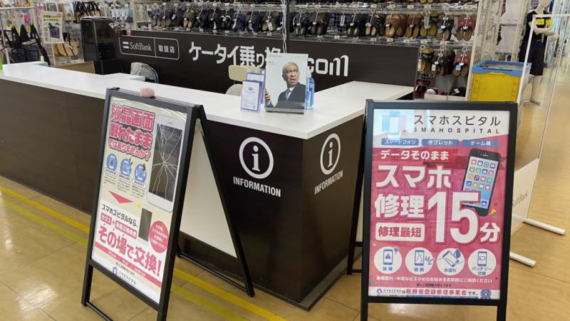 ダイキ岡山店