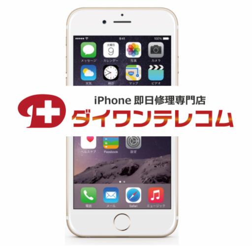 iPhone修理ダイワンテレコム