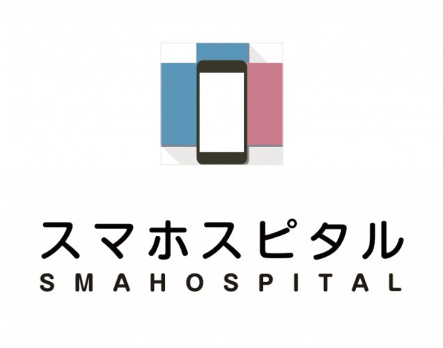スマホスピタル新宿南口