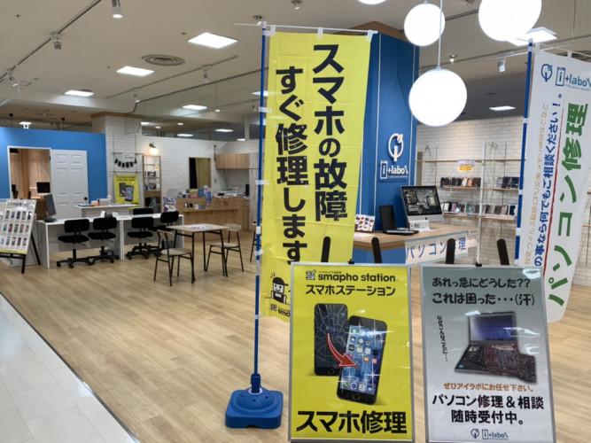 smapho station  i+labo守谷テラス店