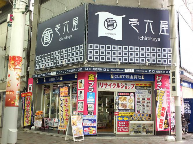 壱六屋iPhone修理赤羽店