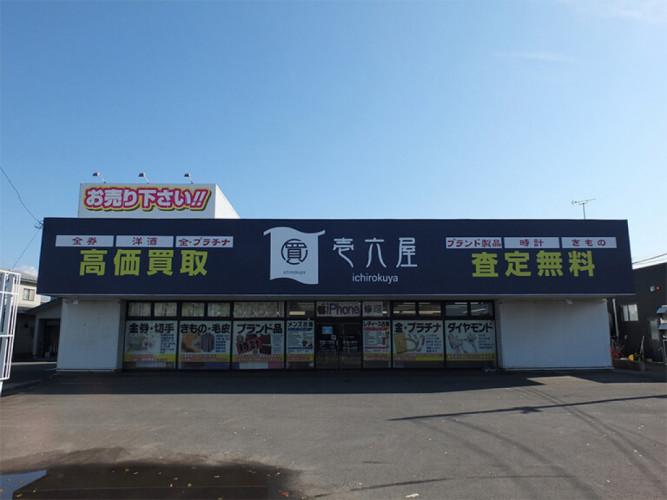 壱六屋iPhone修理秋田広面店