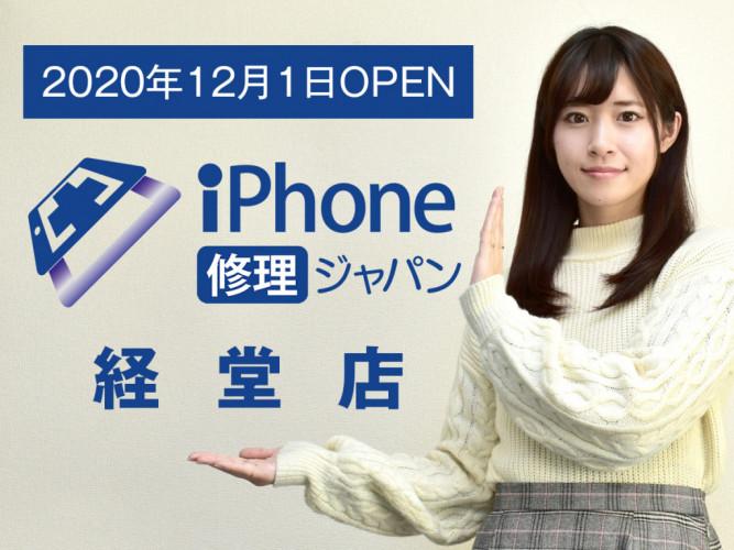 iPhone修理ジャパン経堂店