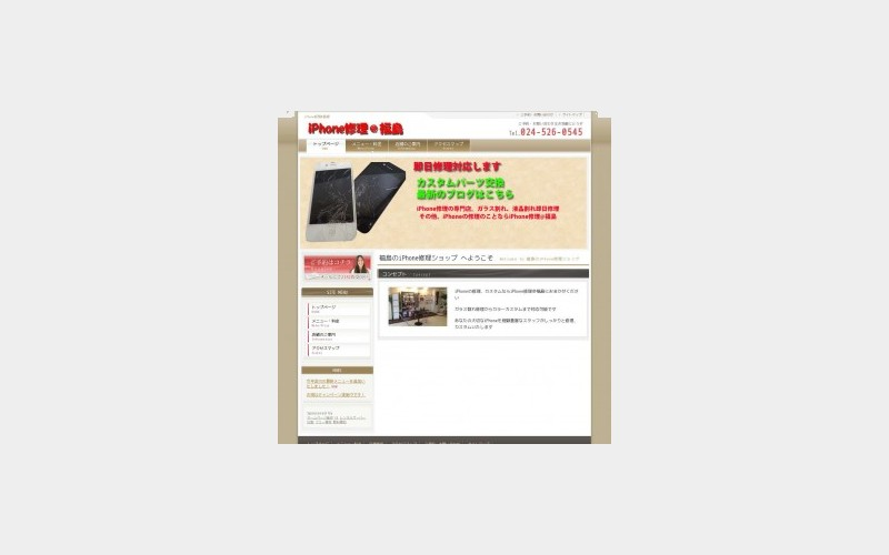 iPhone修理プロショップ