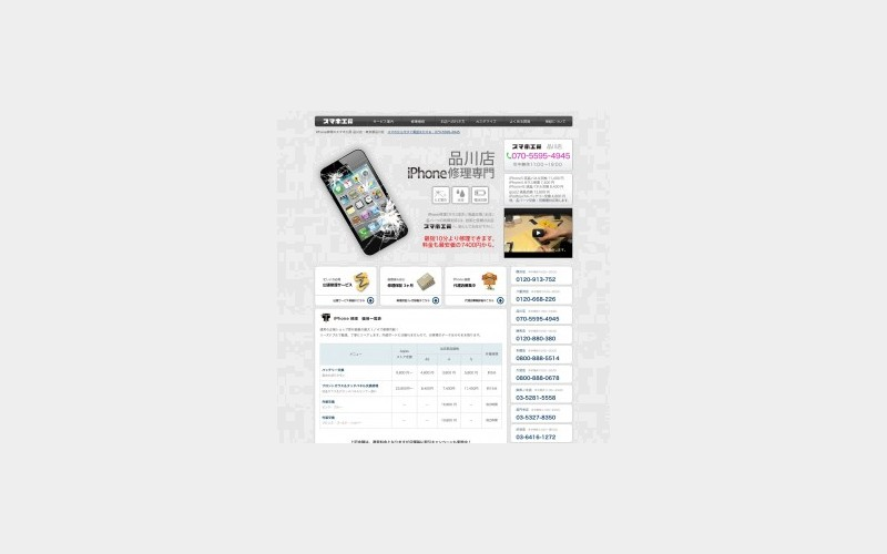 iPhone、iPodtouch、iPad修理専門店