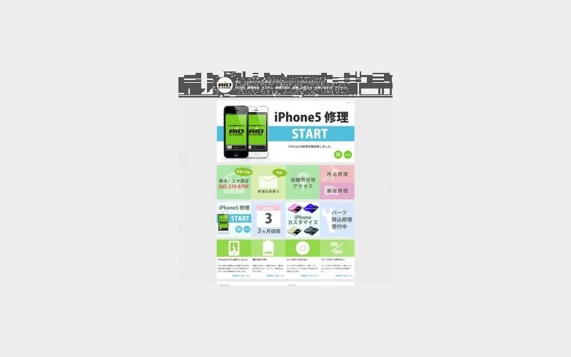 iphone修理のAiD