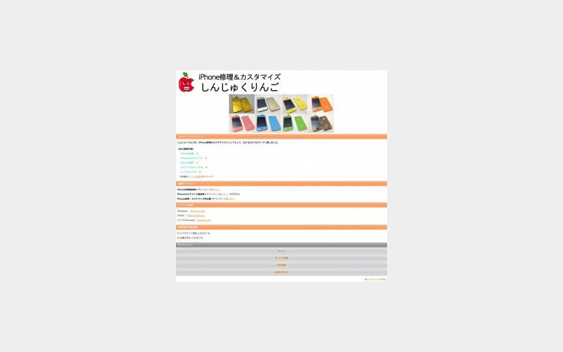iPhone修理&カスタマイズ郵送専門店