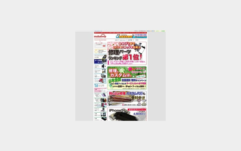 iPhone iPodTouch iPad 修理カスタム パーツ販売専門店