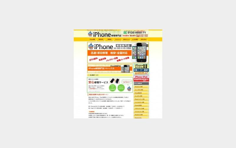 iPhone iPad 修理専門店 castle