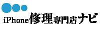 iPhone修理店ナビ